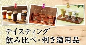 利き酒・飲み比べ酒器