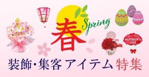 春の装飾・集客アイテム特集