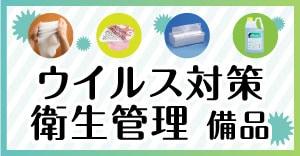 ウイルス対策・衛生管理備品