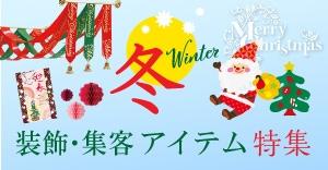 冬の装飾・集客アイテム特集