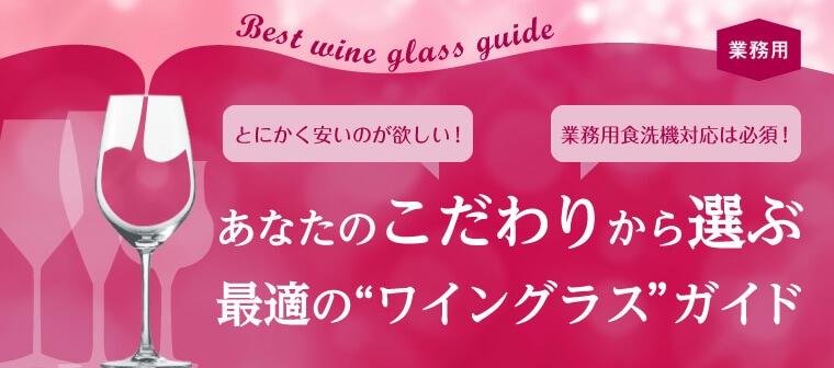 業務用ワイングラスの選び方