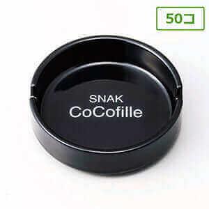 名入れ陶製灰皿 黒灰皿に白文字 ×50コ