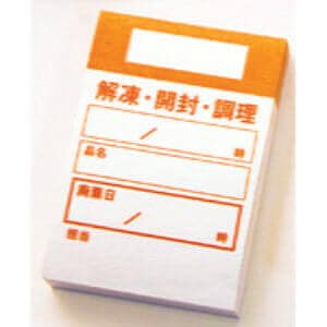 キッチンペッタ ウィークリーふせん オレンジ ×2セット