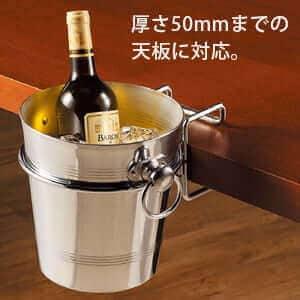 ワインクーラー用 テーブルホルダー ×1コ