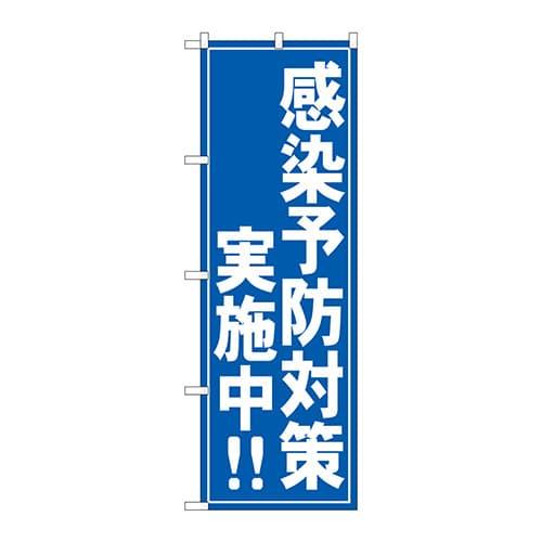のぼり 感染予防対策実施中!!