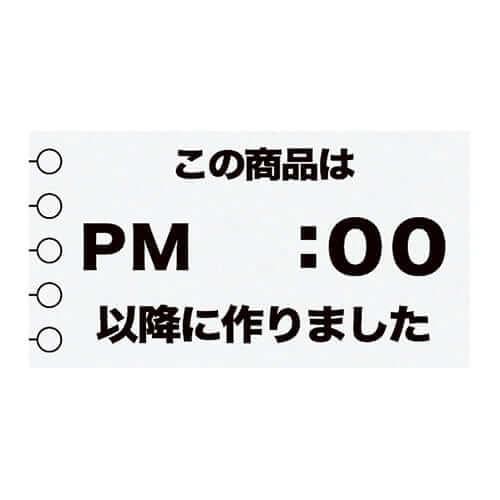 時間表示ロールシール ヨコ 手書き(500枚入) ×3セット