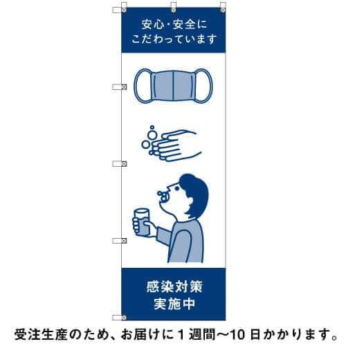 オリジナルのぼり「マスク着用・手洗い・うがい」