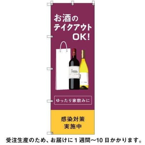 オリジナルのぼり「酒類テイクアウト」
