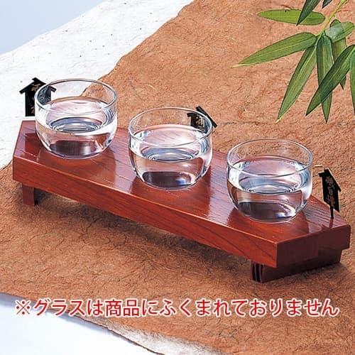 飲みくらべ利き酒3杯用台 ×1コ