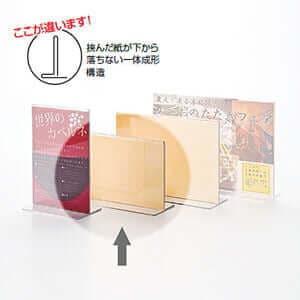 メニュースタンド 横(小) ×1コ