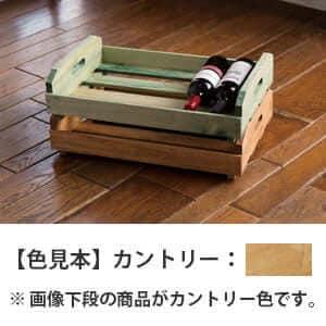 マルシェ木箱S カントリー ×1コ