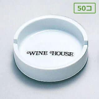 名入れ陶製灰皿 白灰皿に黒文字 ×50コ