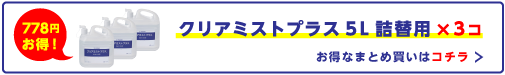 【まとめ買いお得】クリアミストプラス 5L 詰替用 ×3コ