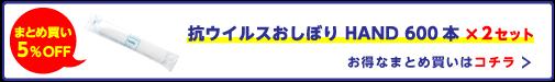 【まとめ買い5%OFF】抗ウイルスおしぼり HAND 600本 ×2セット