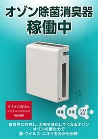 マクセル 業務用オゾン除菌消臭器 MXAP−AE400 無料POP