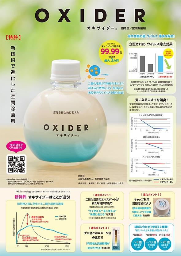 OXIDER オキサイダー 置型/空間除菌剤 新技術で進化した空間除菌剤