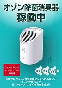 マクセル オゾン除菌消臭器 MXAP−AEA255 無料POP