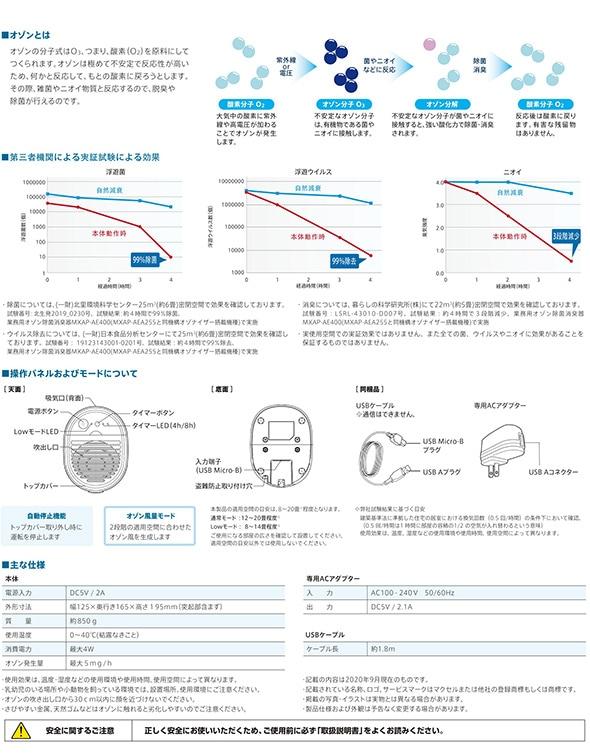 マクセル オゾン除菌消臭器 MXAP−AEA255 MXAP−AE400 機器説明
