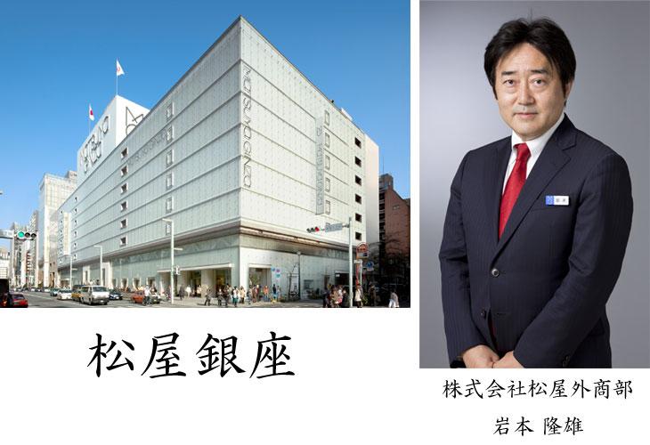 株式会社大丸松坂屋百貨店