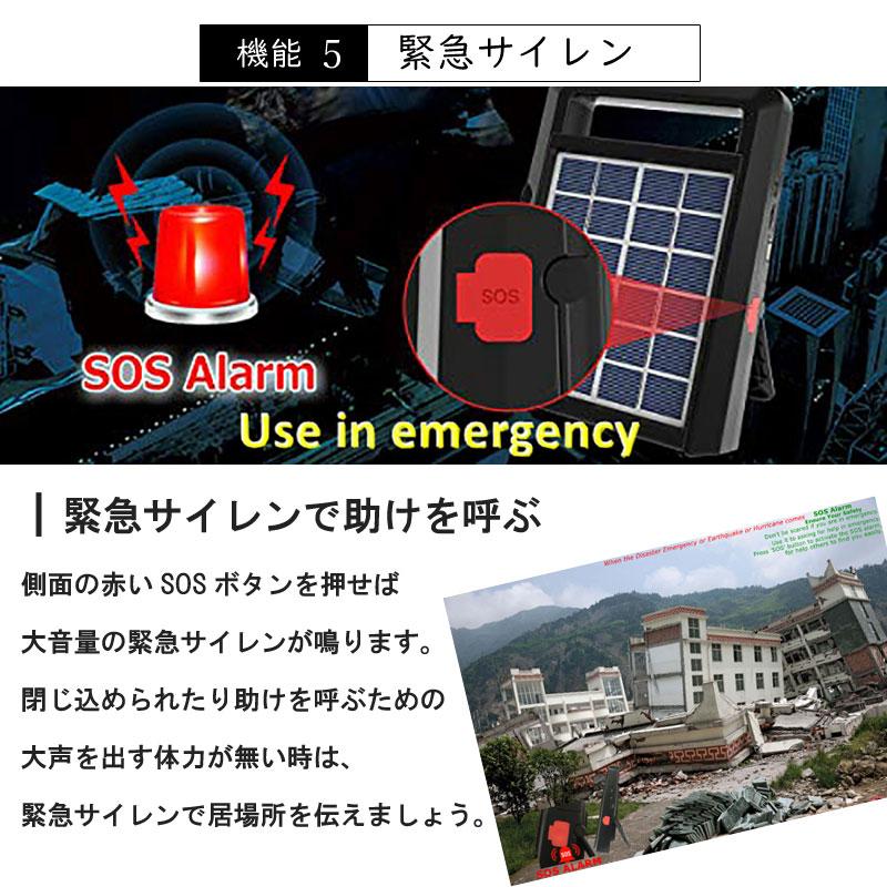 ソーラー充電機能付き 多機能防災ラジオ SURVIVOR-08