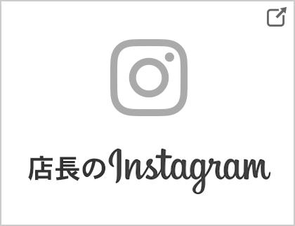 店長Instagram