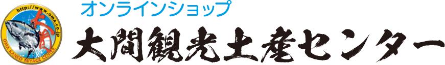 大間観光土産センターロゴ