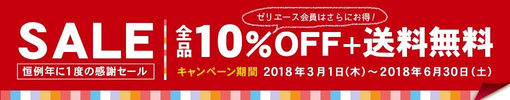 10%OFF&送料無料キャンペーン