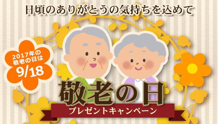 敬老の日プレゼントキャンペーン