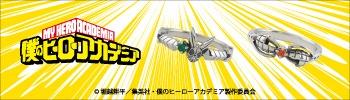 TVアニメ「僕のヒーローアカデミア」コラボレーションアクセサリー