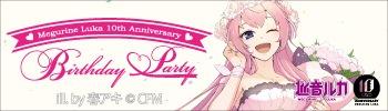 MegurineLuka Birthday Party