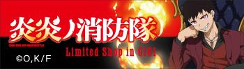 TVアニメ「炎炎ノ消防隊」