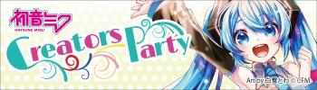 初音ミク Creators Party