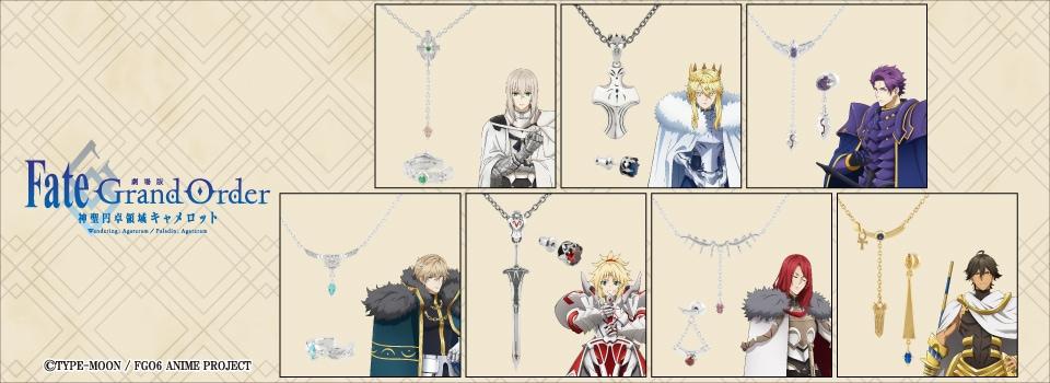 「劇場版 Fate/Grand Order -神聖円卓領域キャメロット-」