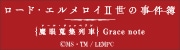TVアニメ「ロード・エルメロイ�世の事件簿 -魔眼蒐集列車 Grace note-」