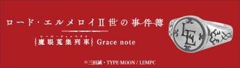 TVアニメ「ロード・エルメロイ�世の事件簿 -魔眼蒐集列車 Grace note-」コラボレーションアクセサリー