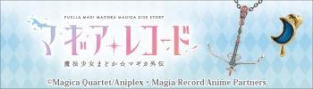 TVアニメ「マギアレコード 魔法少女まどか マギカ外伝」