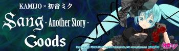 初音ミク「Sang - Another Story -」