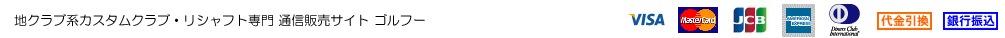 地クラブ系カスタムクラブ・リシャフト専門 通信販売サイト ゴルフー