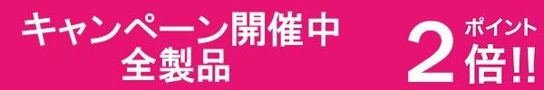 キャンペーン開催中 ポイント10倍!!