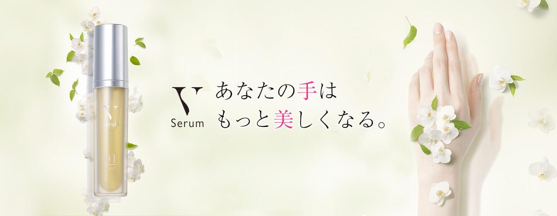 V Serum あなたの手はもっと美しくなる。