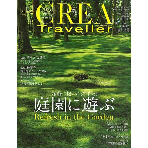 CREA Traveller 2020年 No.63号