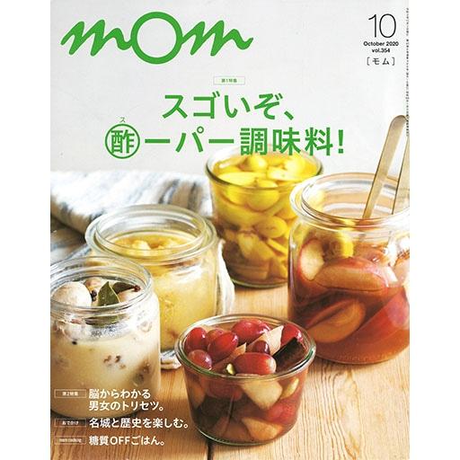 mom 2020年 10月号