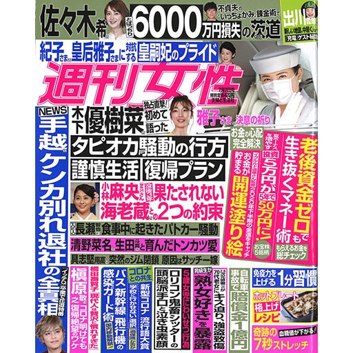 shukanjosei 2020年7月7日号