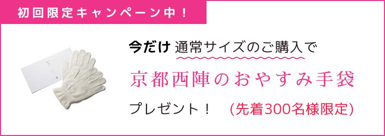 [バナー画像] 今だけ通常サイズご購入のお客様に300個限定 京都西陣のおやすみ手袋 プレゼント