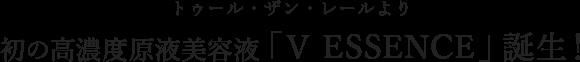 トゥール・ザン・レールより初の高濃度原液美容液「V ESSENCE」誕生!