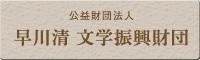 早川清 文学振興財団