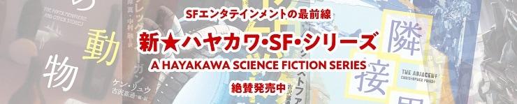 新早川SFシリーズ