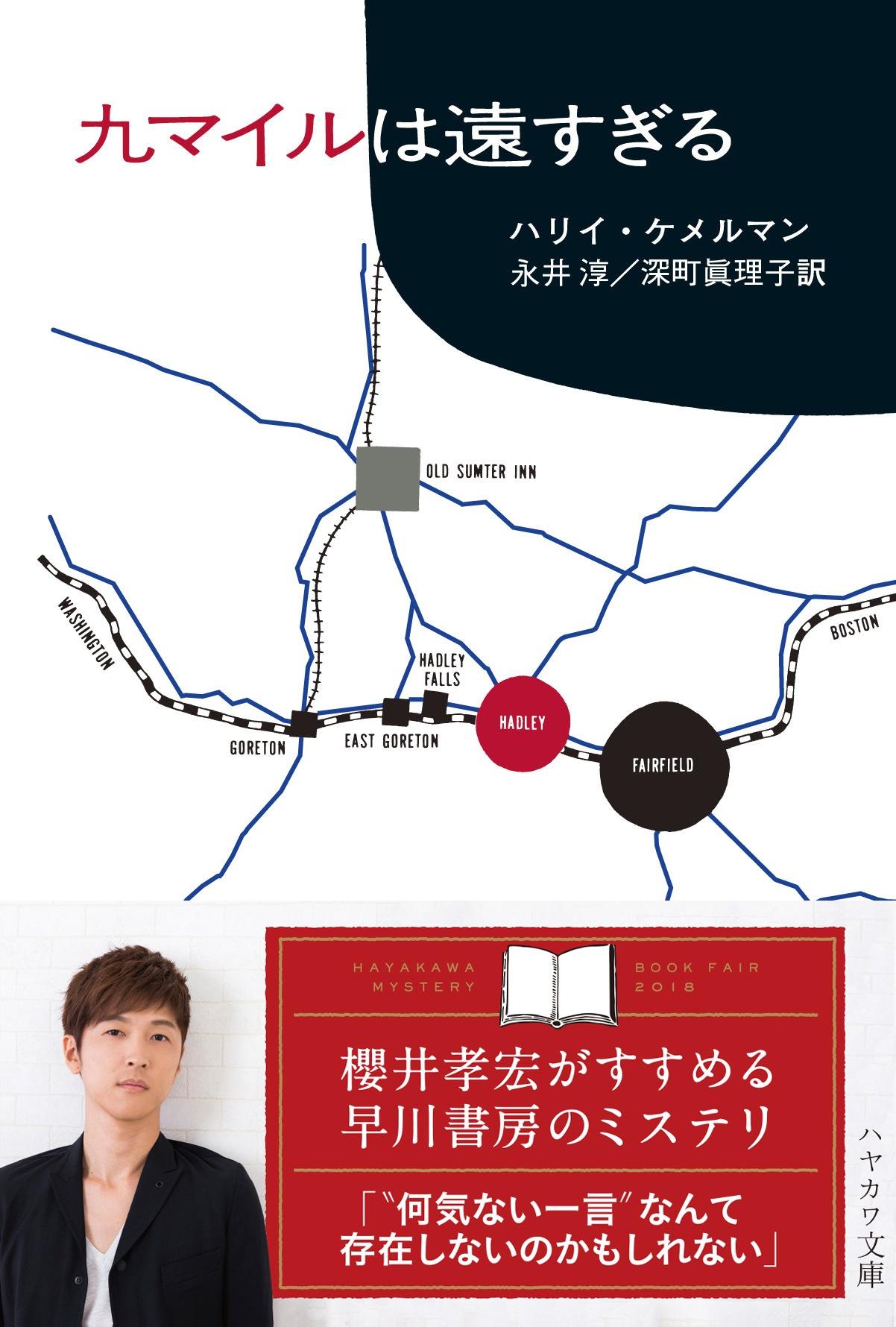 https://gigaplus.makeshop.jp/HOL2014BtoC/news/sakurai-mysteryfair-obi-9miles.jpg