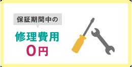 修理費用0円