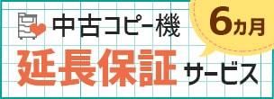 コピー機6ヶ月延長保証サービス